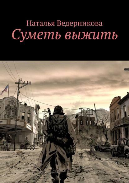 Наталья Ведерникова Суметь выжить