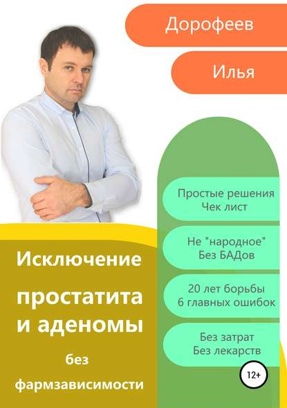 Илья Николаевич Дорофеев Исключение простатита и аденомы без фармзависимости