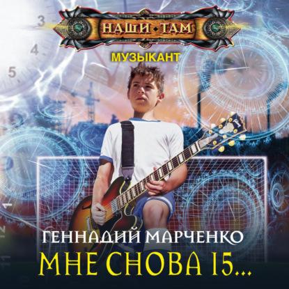 Геннадий Марченко Мне снова 15… марченко г мне снова 15