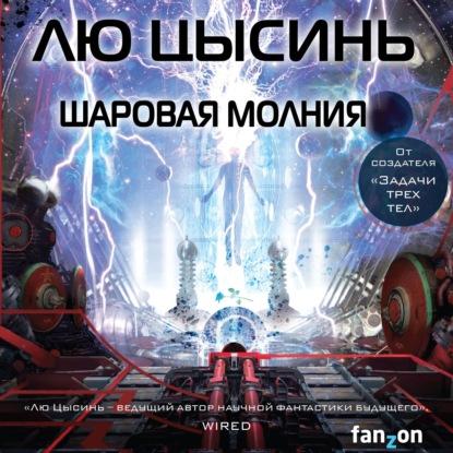 Цысинь Лю Шаровая молния обложка