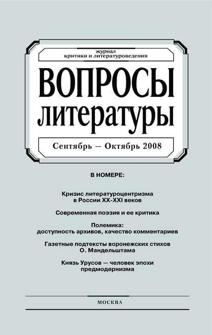 Фото - Группа авторов Вопросы литературы № 5 Сентябрь – Октябрь 2008 группа авторов вопросы литературы 4 июль – август 2019