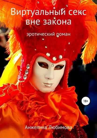 Анжелика Валерьевна Любимова Виртуальный секс вне закона фитцек с ночь вне закона