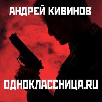 Одноклассница. ru