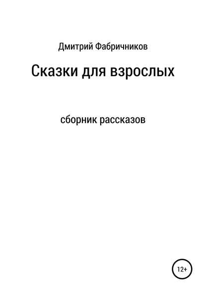 Дмитрий Фабричников Сказки для взрослых дмитрий фабричников придуманные приключения пришельцев
