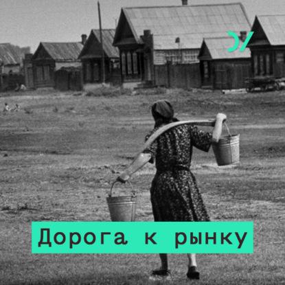 Сергей Гуриев Недра и закрома: экономика «ресурсного проклятия»
