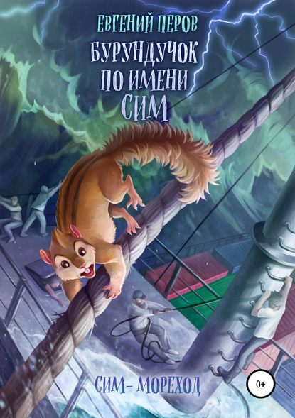 Евгений Перов Бурундучок по имени Сим. Сим – мореход