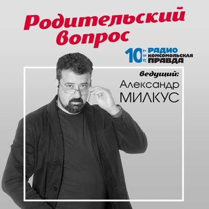 Радио «Комсомольская правда» Подводим итоги конкурса «Родительский рекорд 2016»