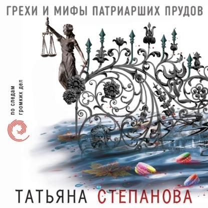 Степанова Татьяна Юрьевна Грехи и мифы Патриарших прудов обложка