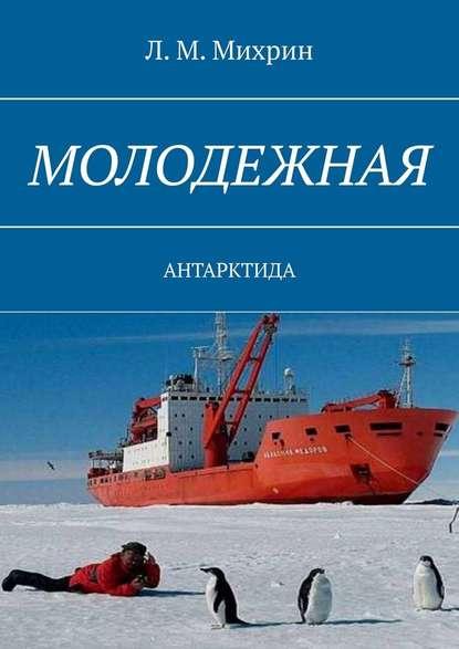 Л. М. Михрин Молодежная. Антарктида