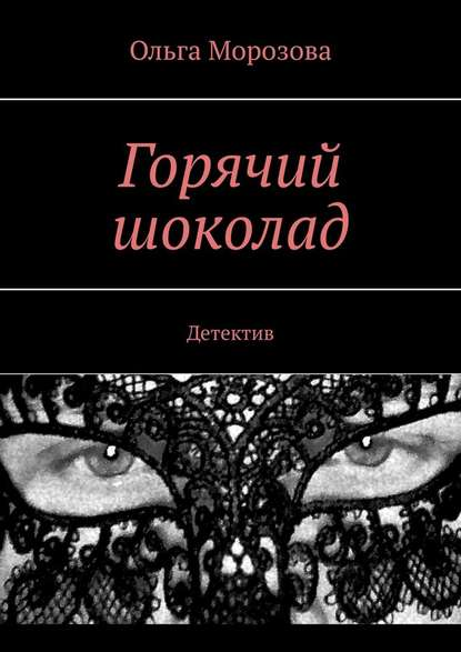 Ольга Морозова Горячий шоколад. Детектив ольга морозова изгоняющие дьявола