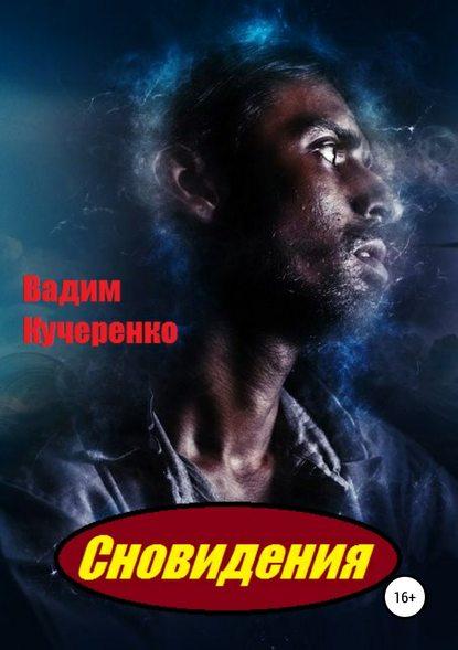 Вадим Иванович Кучеренко Сновидения вадим иванович кучеренко восхождение