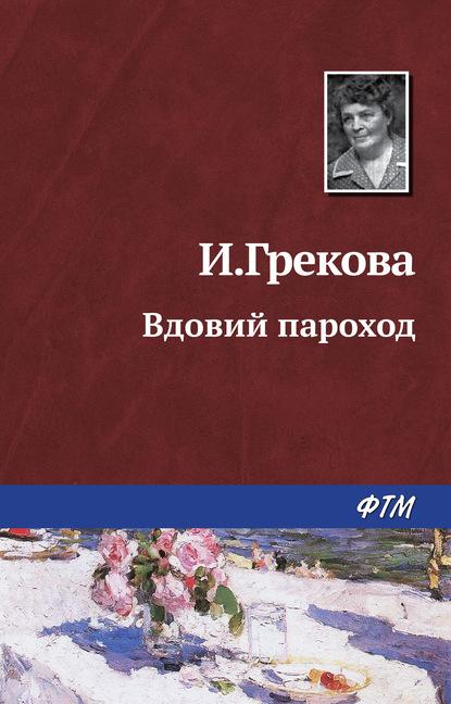 Ирина Грекова. Вдовий пароход