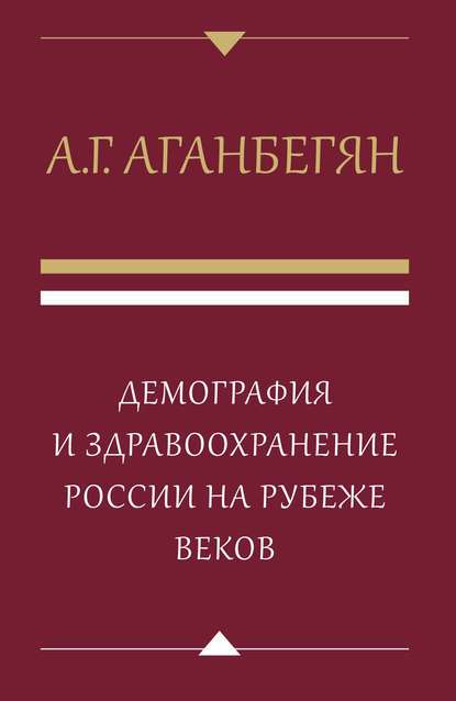 А. Г. Аганбегян Демография и здравоохранение России на рубеже веков