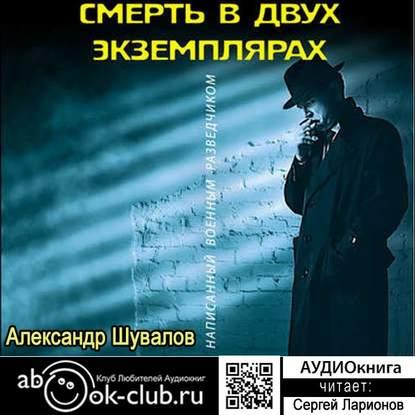Шувалов Александр Смерть в двух экземплярах обложка