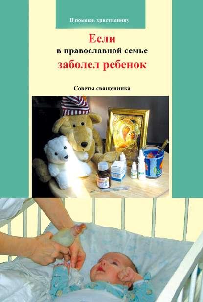 Если в православной семье заболел ребенок. Советы священника фото