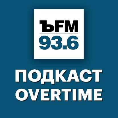 Творческий коллектив программы «Overtime: другой эфир» Подкаст Overtime: другой эфир. Непростые отношения России и США