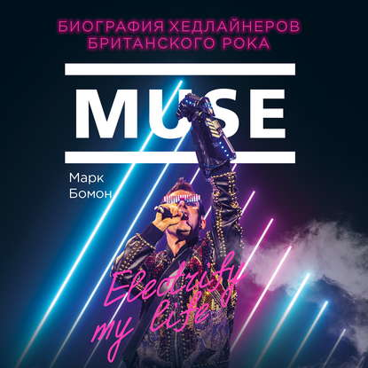 Бомон Марк Muse. Electrify my life. Биография хедлайнеров британского рока (+ новая глава внутри) обложка
