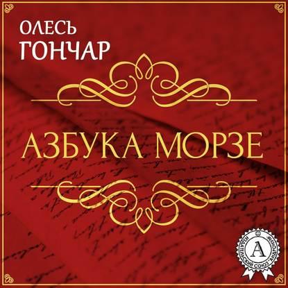книга азбука морзе суляев хасян купить