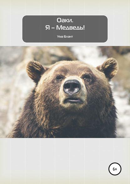 Ума Блант Оаки. Я – Медведь!