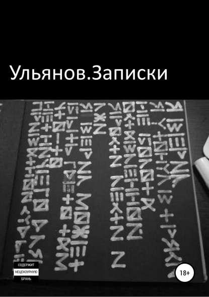 Антон Ульянов Записки антон ульянов история одиночества
