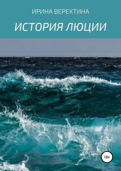 Фото - Ирина Верехтина История Люции ирина верехтина солнце эльгомайзы