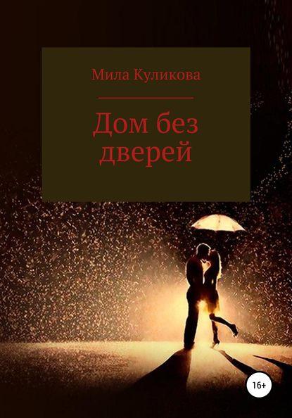 Дом без дверей : Мила Куликова