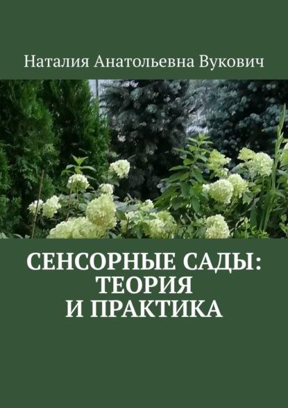 Наталия Анатольевна Вукович Сенсорныесады: теория ипрактика