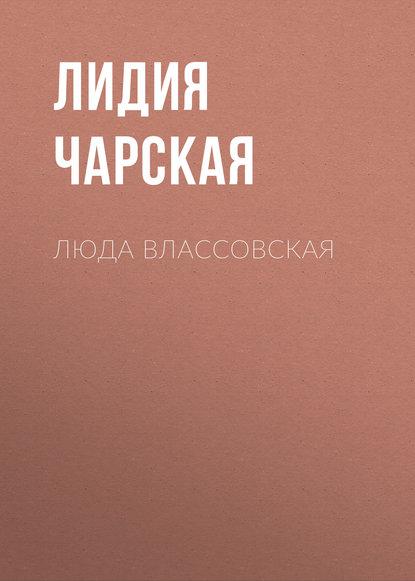 лидия чарская бирюзовое колечко Лидия Чарская Люда Влассовская