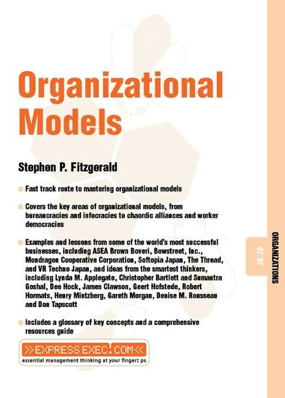 Группа авторов Organizational Models field henry martyn from egypt to japan