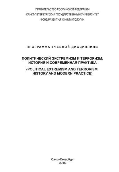 Политический экстремизм и терроризм: история и современная практика. Программа учебной дисциплины фото