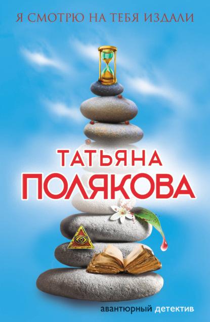 Татьяна Полякова — Я смотрю на тебя издали