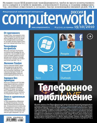 Журнал Computerworld Россия №33/2010