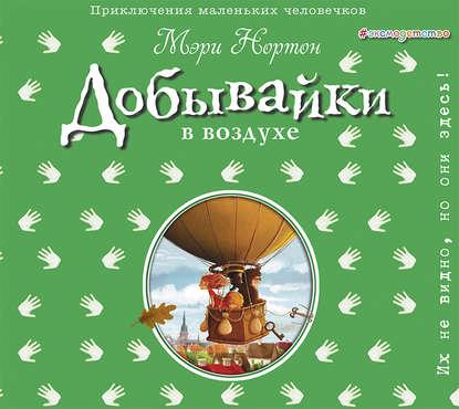 Нортон Мэри Добывайки в воздухе (ил. И. Панкова) (#4) обложка