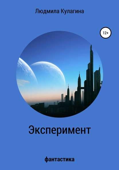 Людмила Евгеньевна Кулагина Эксперимент людмила евгеньевна кулагина память