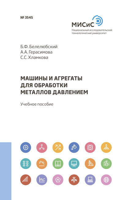 А. А. Герасимова Машины и агрегаты для обработки металлов давлением а а герасимова машины и агрегаты для обработки металлов давлением