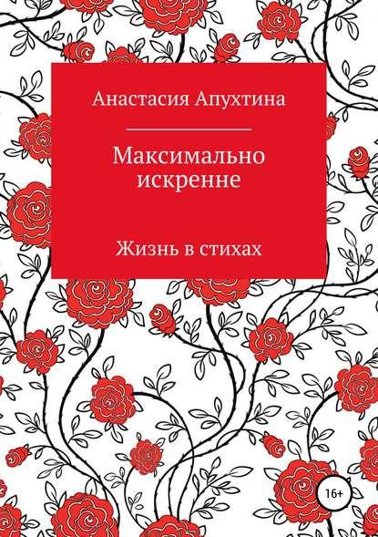 Анастасия Андреевна Апухтина Максимально искренне