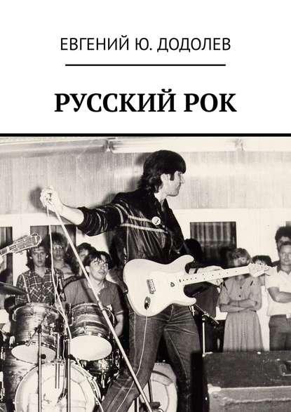 Евгений Ю. Додолев РУССКИЙРОК