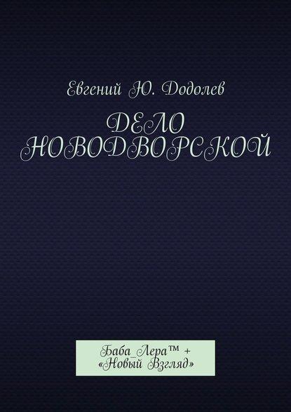 Евгений Ю. Додолев Дело Новодворской. Баба_Лера™ + «Новый Взгляд»