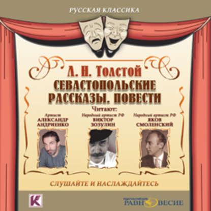 Лев Толстой Два гусара. повесть два гусара повесть