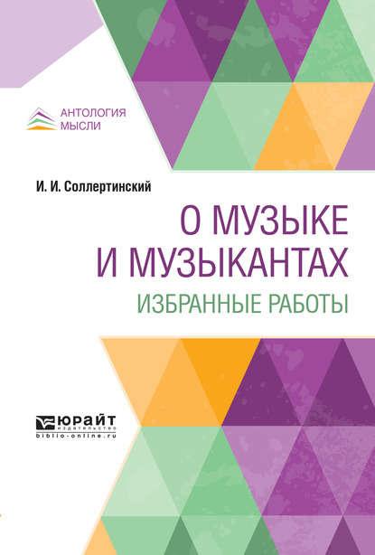 Иван Иванович Соллертинский О музыке и музыкантах. Избранные работы