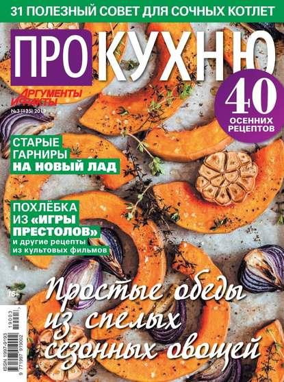 Аиф. Про Кухню 03-2019