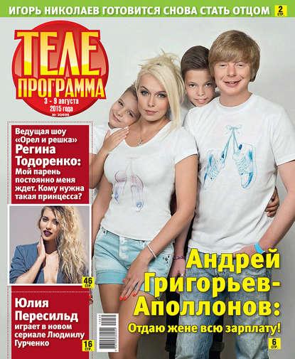 Редакция журнала Телепрограмма Телепрограмма 30 редакция журнала телепрограмма телепрограмма 47
