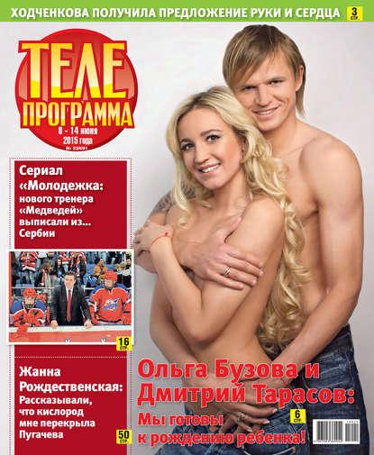 Редакция журнала Телепрограмма Телепрограмма 22 редакция журнала телепрограмма телепрограмма 47