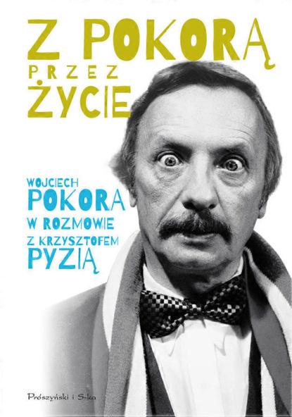 Фото - Wojciech Pokora Z Pokorą przez życie włodzimierz grycner życie z pasją