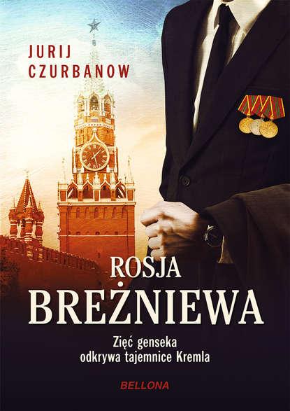 Jurij Czurbanow Rosja Breżniewa недорого