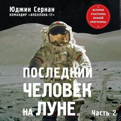Юджин Сернан Последний человек на Луне. Том 2 сернан юджин дэвис дональд последний человек на луне