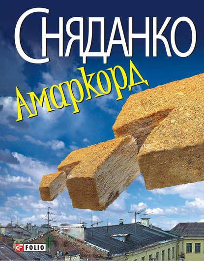 Фото - Наталья Сняданко Амаркорд (збірник) наталья сняданко амаркорд збірник