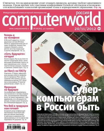 Журнал Computerworld Россия №28/2012