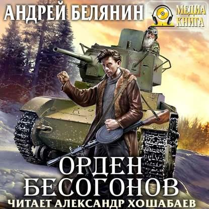 Андрей Белянин Орден бесогонов белянин а орден бесогонов