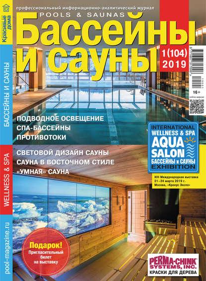 Группа авторов Бассейны и сауны №01 / 2019